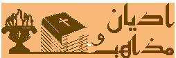 دانلود كتابهای مقدس اديان و مذاهب، زرتشی، اسلامی