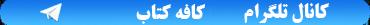 کانال تلگرام کافه کتاب