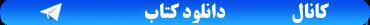 کانال دانلود کتاب در تلگرام